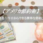 【貧乏必見!】アメリカ生活の節約術ブログ~貯金もできるコツ~