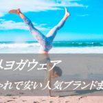 【安くておしゃれ】人気のおすすめヨガウェアブランド~アメリカ・海外~