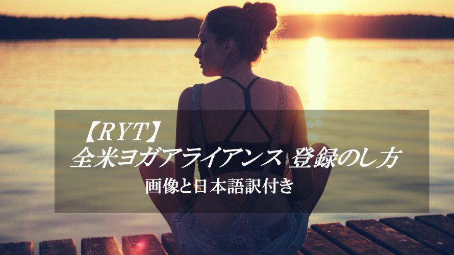 RYT200全米ヨガアライアンス登録方法を画像と日本語訳付き説明