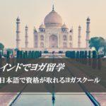 【ヨガ留学】日本語で学べるインドのインストラクター資格RYT200のスクール比較