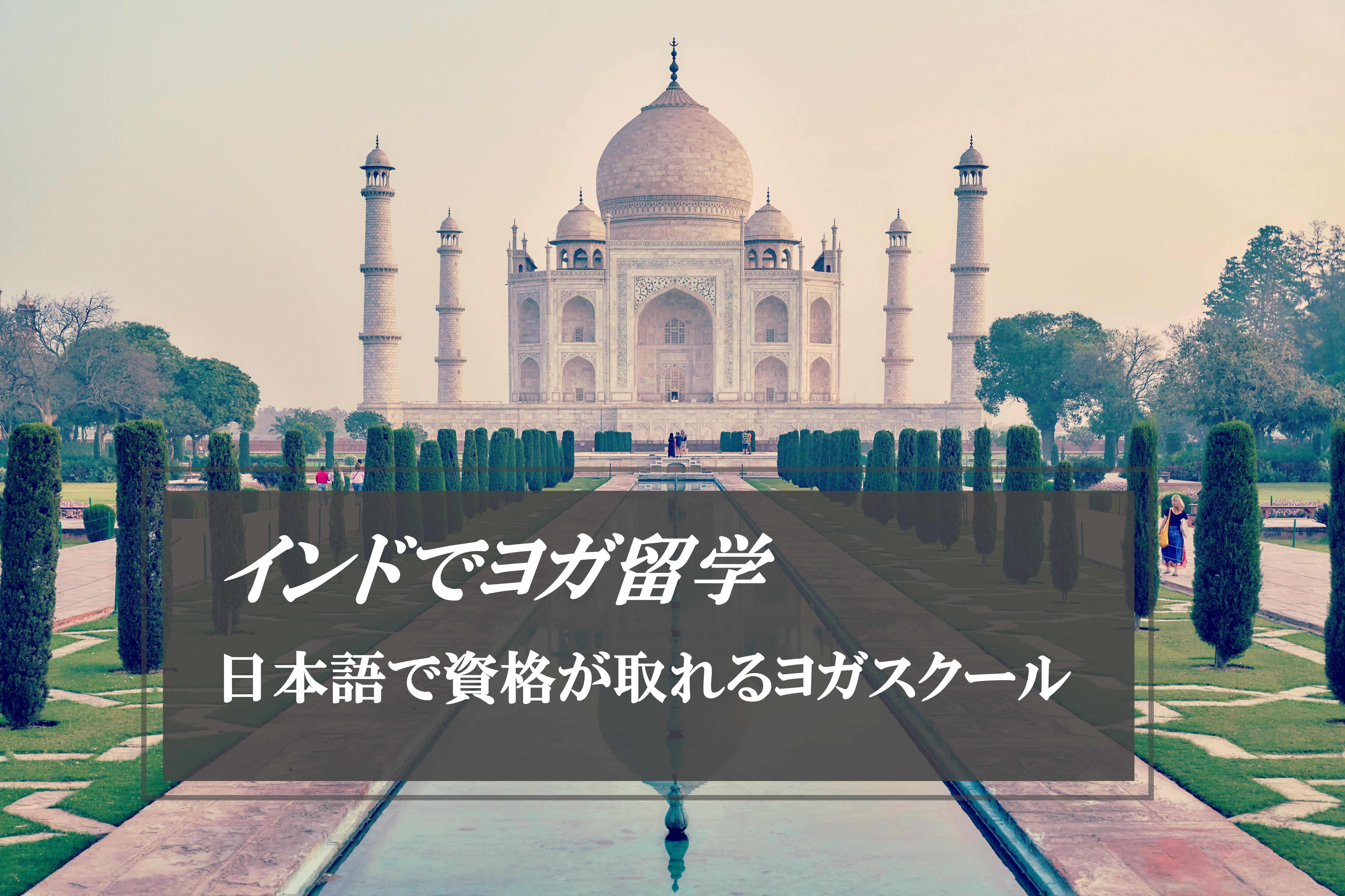 の の ヨガ 発祥 歴史 インド