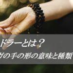 【ムドラーとは?】種類の一覧と意味の違い~ヨガの手の形(印)~