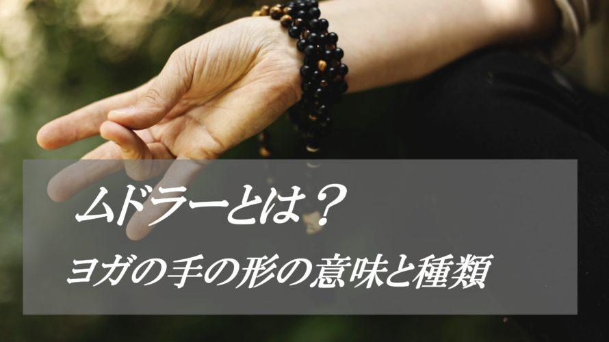 ムドラー(ヨガの手の形)の意味と種類