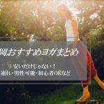 【安い・体験あり】福岡のヨガ~マタニティ・早朝・男性可・イベントなど評判のおすすめ教室~