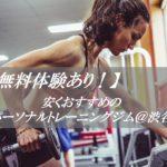 【無料体験あり!】渋谷のダイエットジム~安いのに効果が口コミで評判!おすすめトレーニング~
