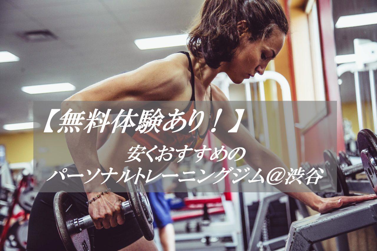 渋谷の女性におすすめのパーソナルトレーニングジム