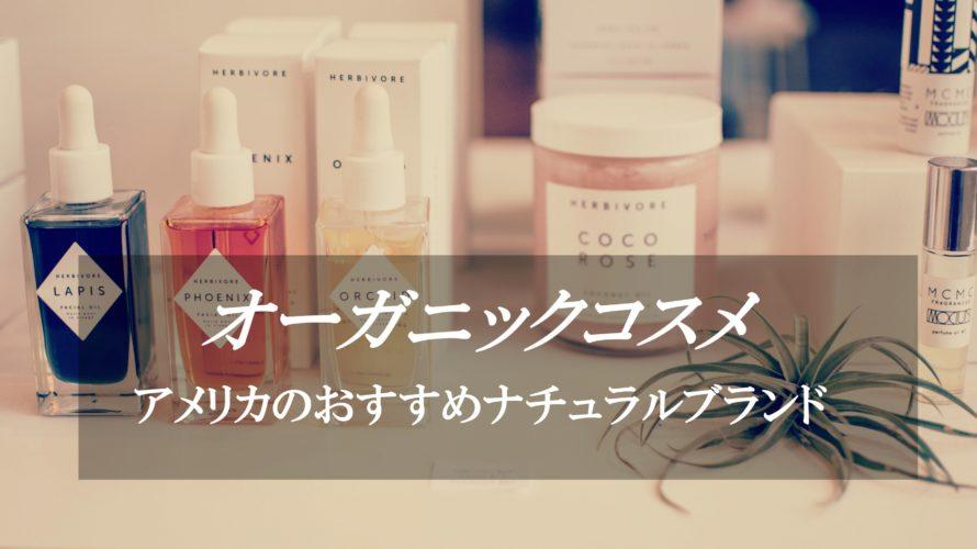 【アメリカ限定】オーガニックコスメのおすすめ~安くて可愛いブランド~