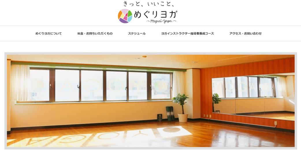 めぐりヨガ福岡県西新