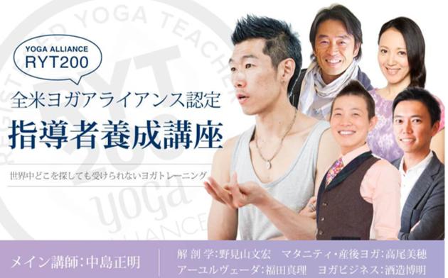 ヨガアカデミー主催全米ヨガアライアンス指導者養成講座大阪