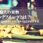 【ジャックフルーツとは?】味はおいしい?ドリアンとの違いやチップスの通販を紹介!