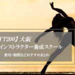 大阪のヨガインストラクター養成スクール★資格の安さ・短期RYT講座などおすすめ一覧