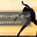 【ヨガグッズ】ヨガ好き・趣味の人へのおすすめプレゼント~値段別ギフト~