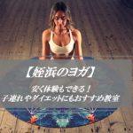 【安い・体験あり】姪浜おすすめヨガ~福岡西区・朝・初心者・男性可能など評判の教室~