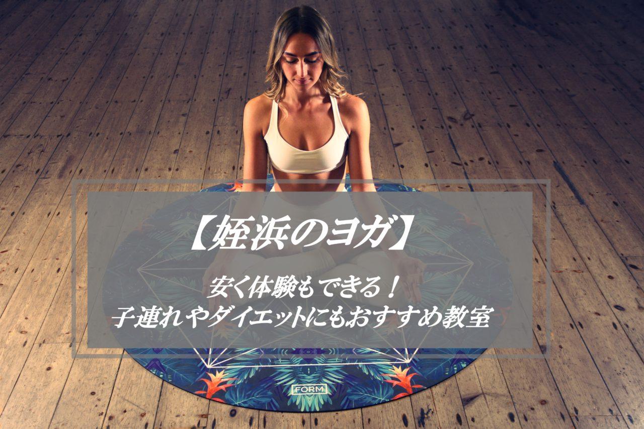 姪浜のおすすめヨガスタジオ