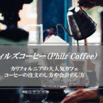 【Philz coffee】フィルズコーヒーのオーダーのし方~おすすめのカリフォルニア観光カフェ~