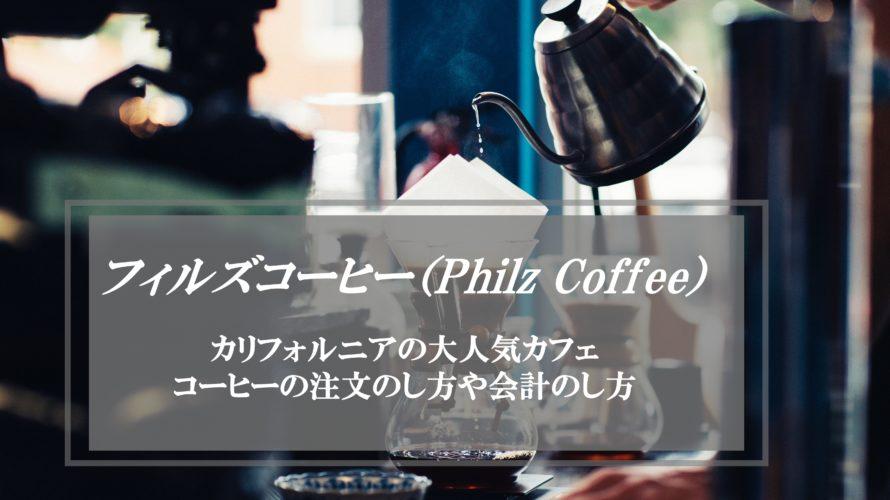 フィルズコーヒーの注文のし方や豆の種類