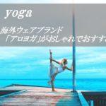 【alo yoga】海外ヨガウェアブランドのアローヨガが人気!おすすめは通販で安く
