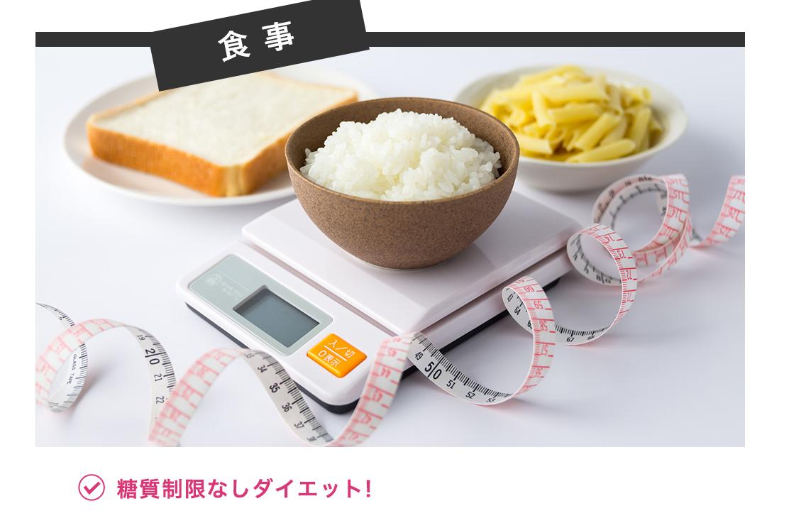 ナイアジムの糖質制限なしの食事サポート