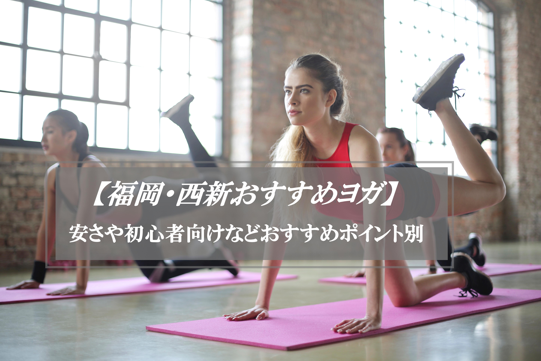 福岡県西新のおすすめヨガスタジオ