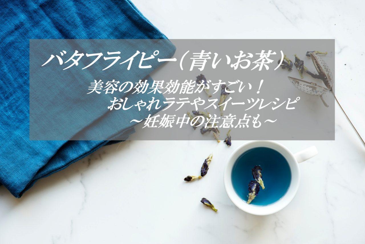 青いバタフライピーのお茶が入ったカップ