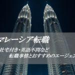 【マレーシア】転職方法とおすすめエージェント~社宅付き求人・英語不問・給料などの転職事情~