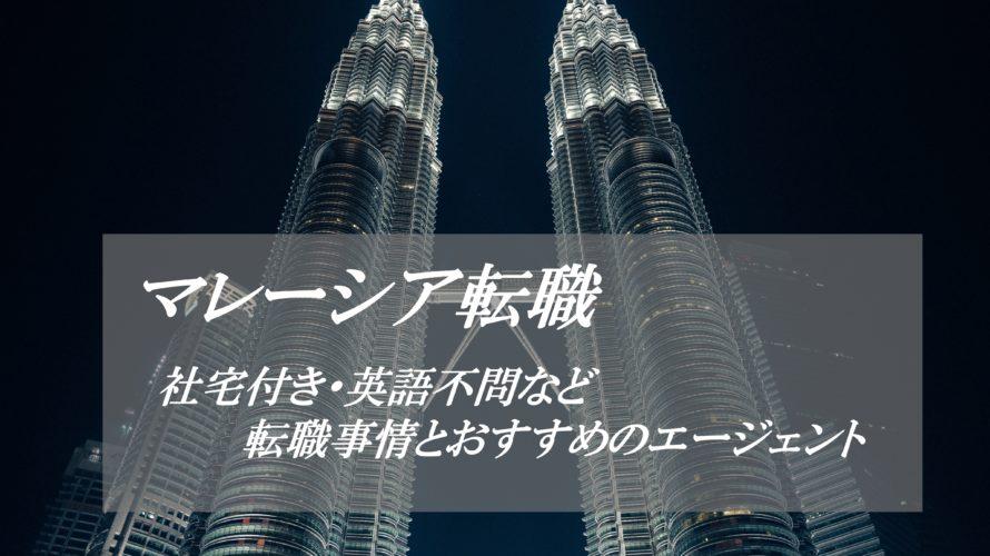マレーシア転職の方法