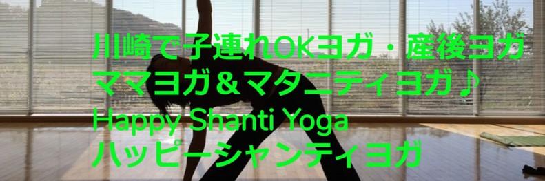 Happy Shanty Yoga(ハッピーシャンティヨガ)