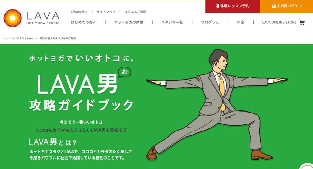 ホットヨガラバ福岡県男性可能店舗