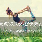 【安い・体験あり】下北沢のおすすめヨガスタジオ~口コミで人気・朝ヨガ・マタニティ・男性可能など~