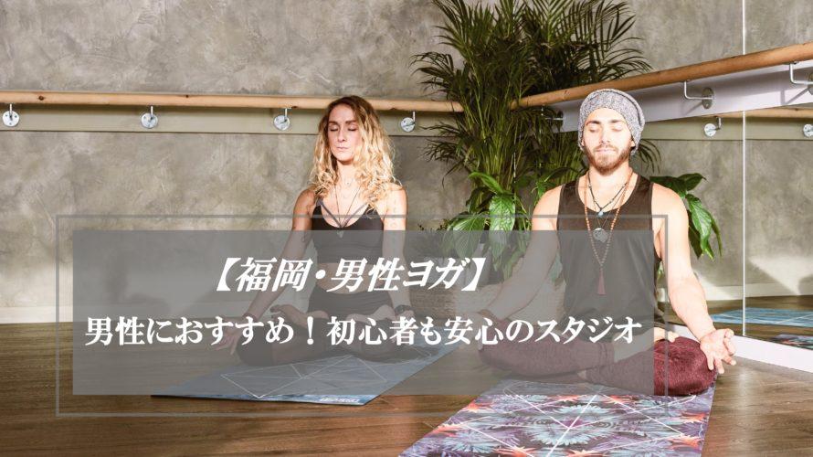 【男性可能】福岡ヨガスタジオ~安く体験できる初心者OKのメンズにおすすめ教室~