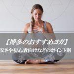 【安い・体験あり】福岡・博多おすすめヨガスタジオ~初心者も可能な本格ヨガ~