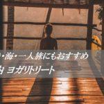 【国内】おすすめヨガリトリート~お寺・一人参加・海と山に囲まれて~