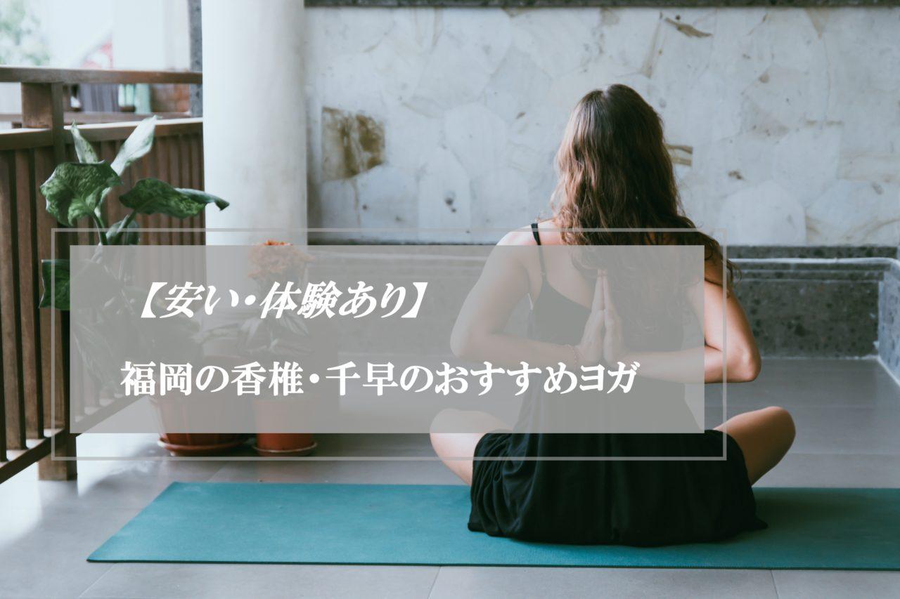 福岡東区の香椎千早のおすすめヨガスタジオ一覧