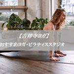 【安い・体験あり】吉祥寺のおすすめヨガスタジオ~口コミで人気・早朝・マタニティ・男性可能など~