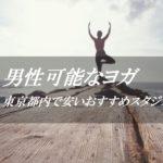【男性可能】ヨガスタジオ~東京で安く体験ができるおすすめ本格ヨガ~