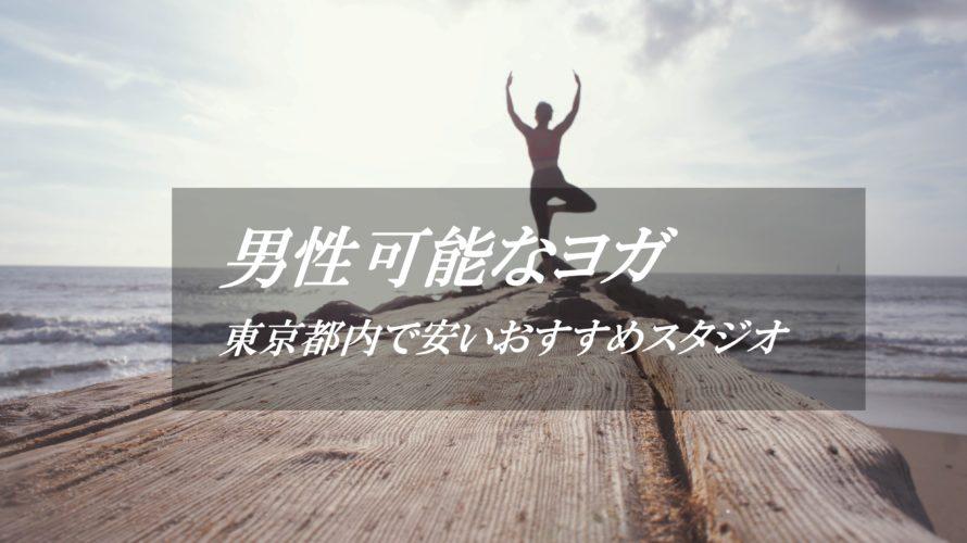 【男性可能】東京のヨガ★安く体験ができるメンズにおすすめのホット&常温スタジオ