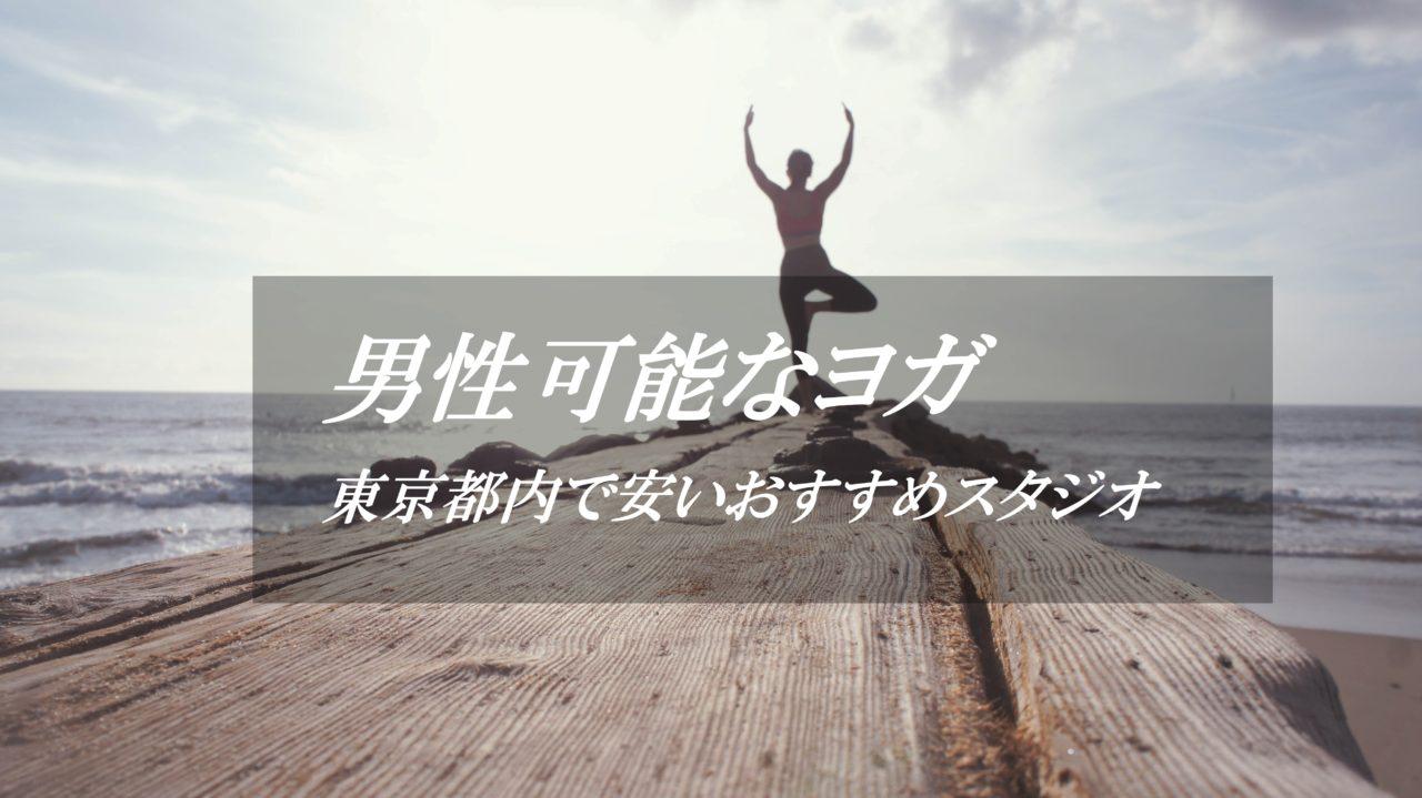 東京の男性可能なおすすめヨガスタジオ