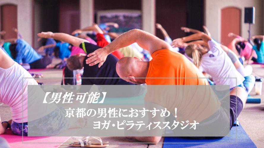 【男性可能】京都ヨガスタジオ~安く体験もできる初心者OKのおすすめ教室~