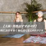 【男性可能】大阪ヨガスタジオ~安く体験もできる初心者OKのおすすめ教室~