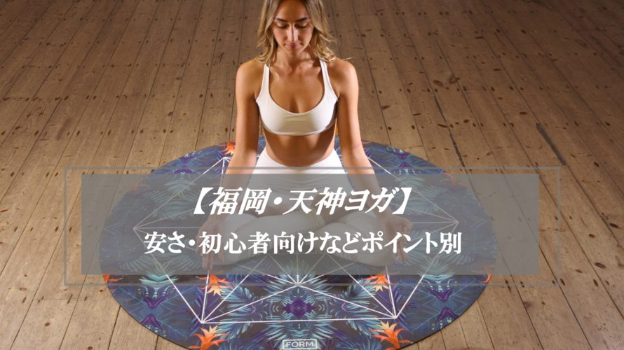 【安い・体験あり】福岡・天神おすすめヨガスタジオ~初心者も可能な本格ヨガ~