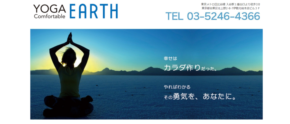 YOGA EARTH Comfortable