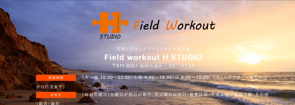 Field workout H STUDIO(フィールドワークアウト)