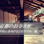 【お寺ヨガ体験】京都でヨガができるおすすめのお寺まとめ~瞑想体験~