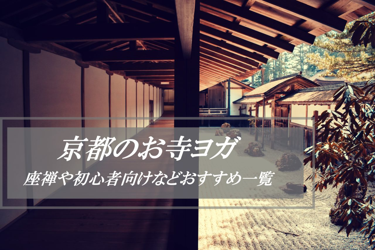 京都でおすすめのお寺ヨガ