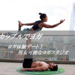 【カップルでヨガ】ヨガ体験デート!男女で通えるおすすめスタジオ