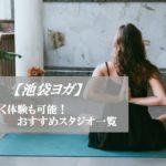 【安い・体験あり】池袋のおすすめヨガスタジオ~早朝・マタニティ・イベントなど人気の教室~
