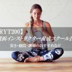 【横浜】ヨガインストラクター養成スクール比較~安さ・短期・RYT講座のおすすめコース~