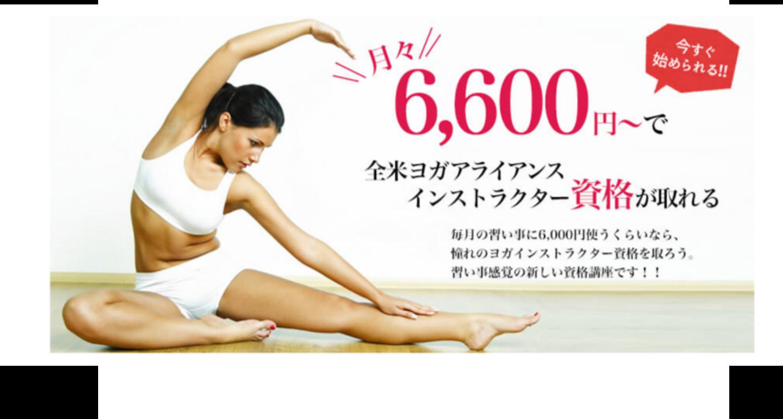 ヨガポーズを練習する女性