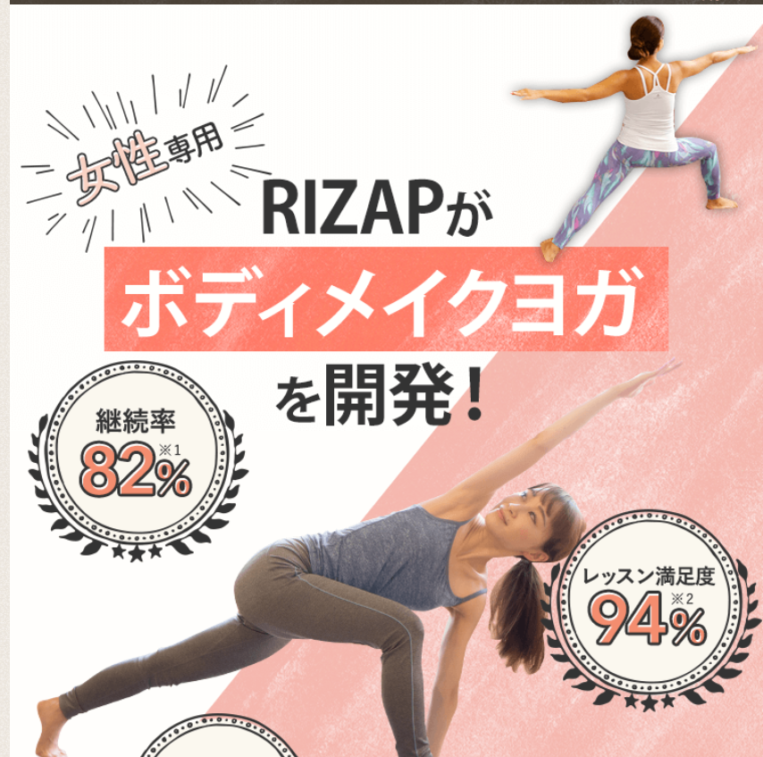 RizapのヨガLIPTY池袋店