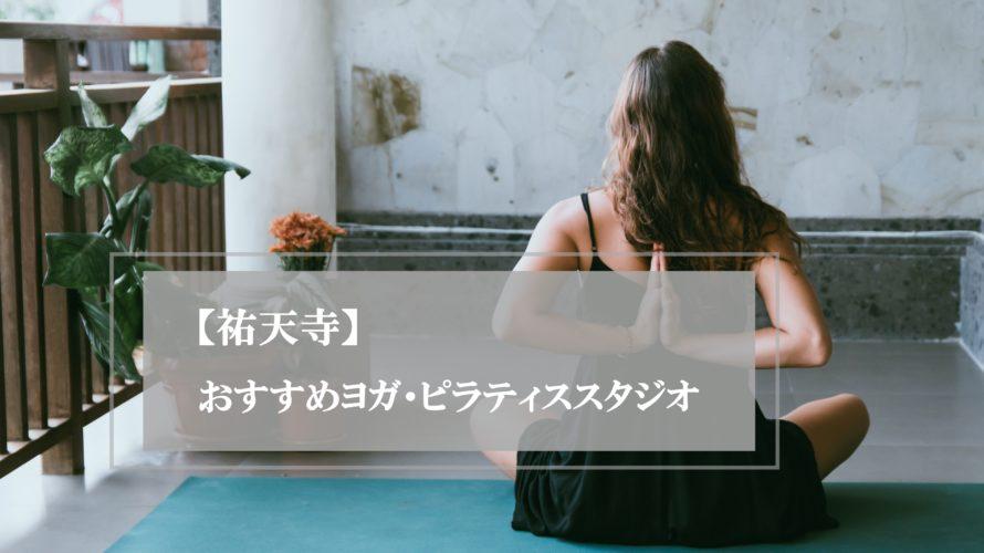 【安い・体験あり】祐天寺のおすすめヨガスタジオ~口コミで人気・早朝・マタニティ・男性可能など~
